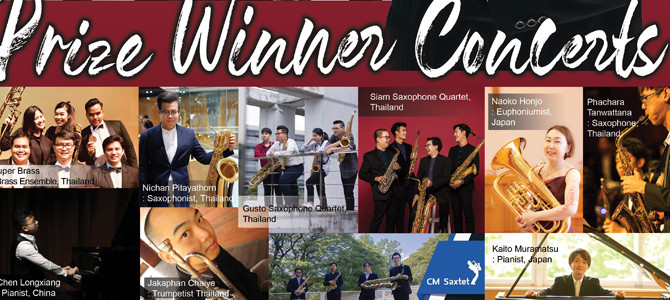 CGIMF Competition's  Prize Winner Concerts